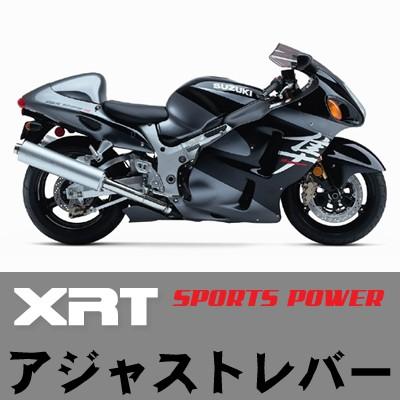 XRT★GSX1300R(1999~)  ハヤブサ/ブレーキレバー+...