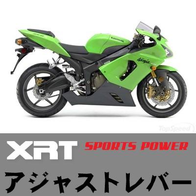 XRT ★ KAWASAKI ZX636 ブレーキレバー+クラッチ...
