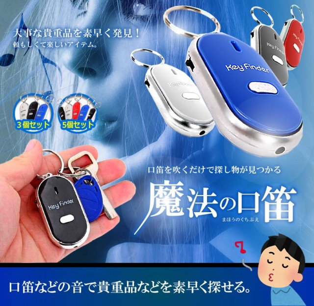 キーファインダー 3個セット 探し物発見機 魔法の口笛 紛失物 貴重品 探す 探知機 受信機  財布カバン 捜索 TEC-QF-315D