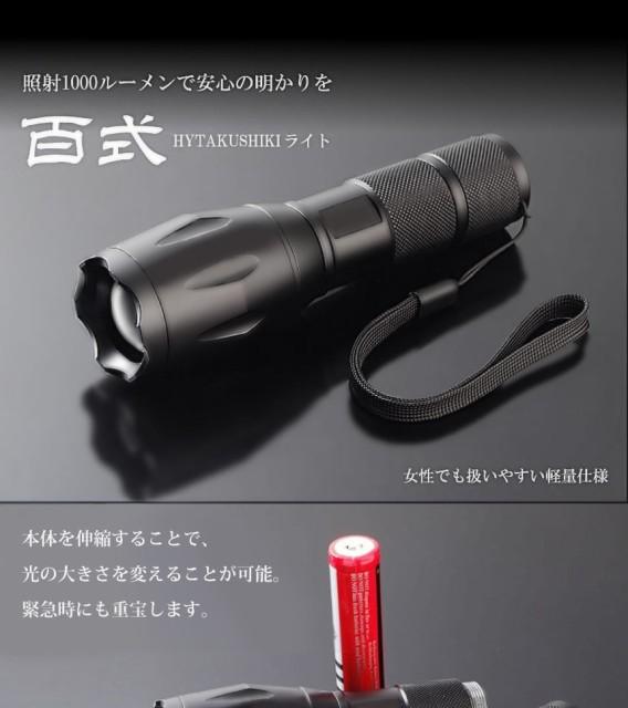 驚愕な明るさ 1000ルーメン仕様 百式LEDライト 懐...