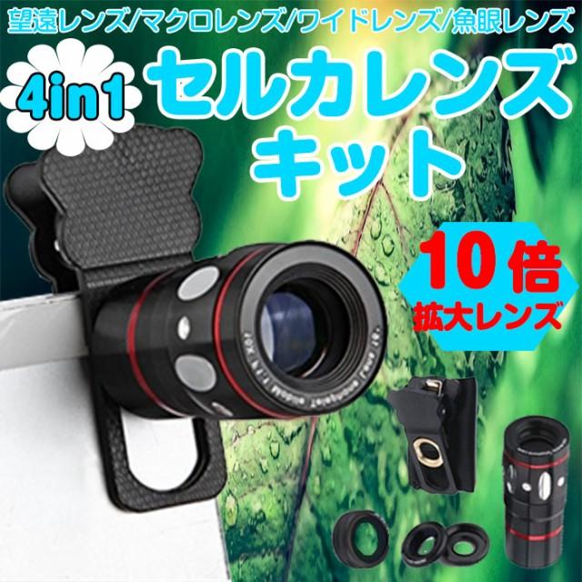 セルカレンズキット 4in1 面白画像 自撮りレンズ 望遠レンズ マクロレンズ ワイドレンズ 魚眼レンズ スマホ対応 DFS-LENS10XD