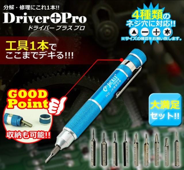 ペン型 ドライバー プラス プロ 工具 DIY ドライ...