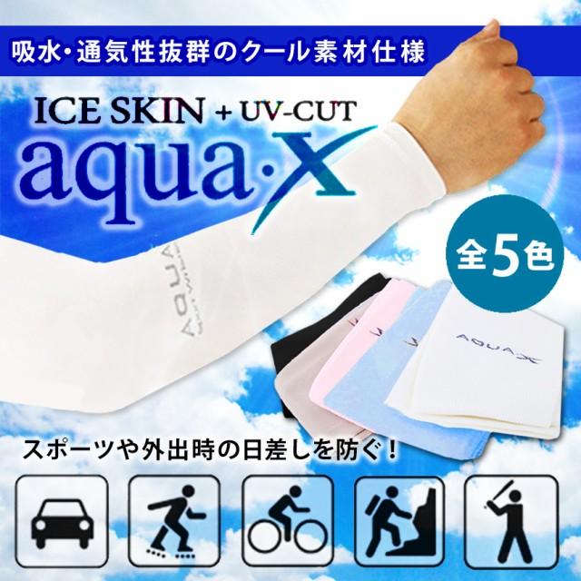 【メール便発送・代引不可】UVカット アームカバ...