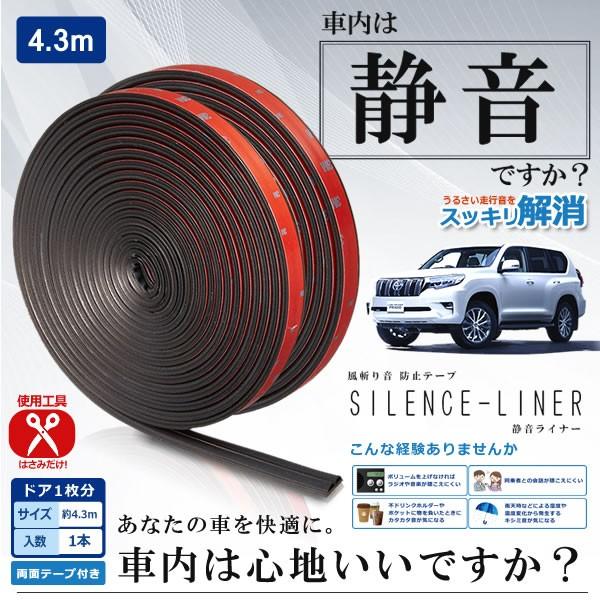 車用 静音ライナー 風切り音 防止 テープ 4.3m ド...