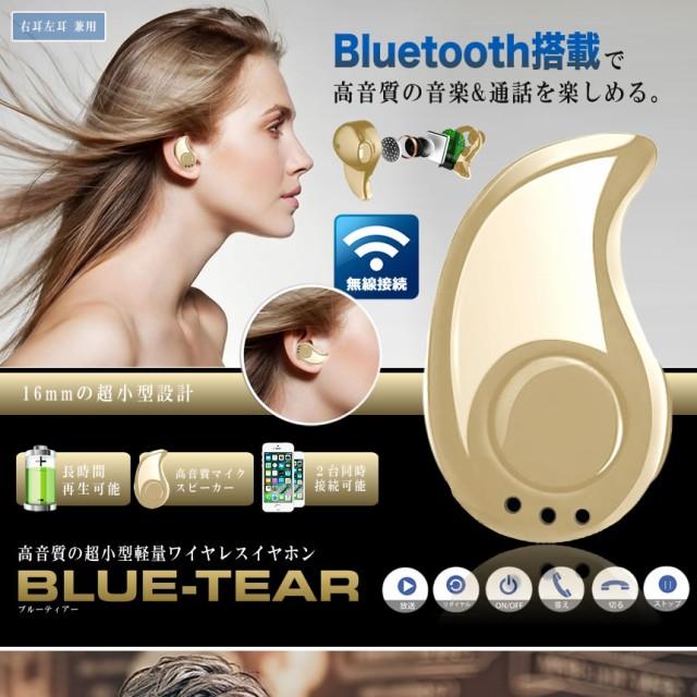 簡単接続 ワイヤレス イヤホン Bluetooth 4.1 片...