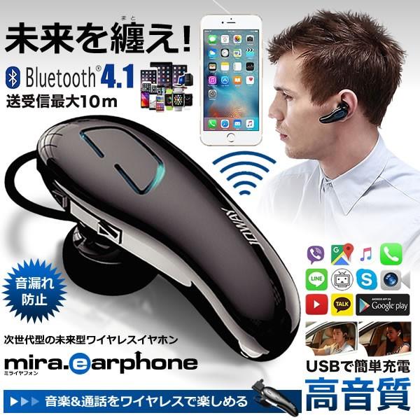 未来イヤホン 無線 bluetooth4.1 ワイヤレス スマ...