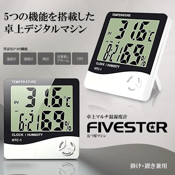 温湿度計 卓上 マルチ 温度計 湿度計 時計 目覚ま...
