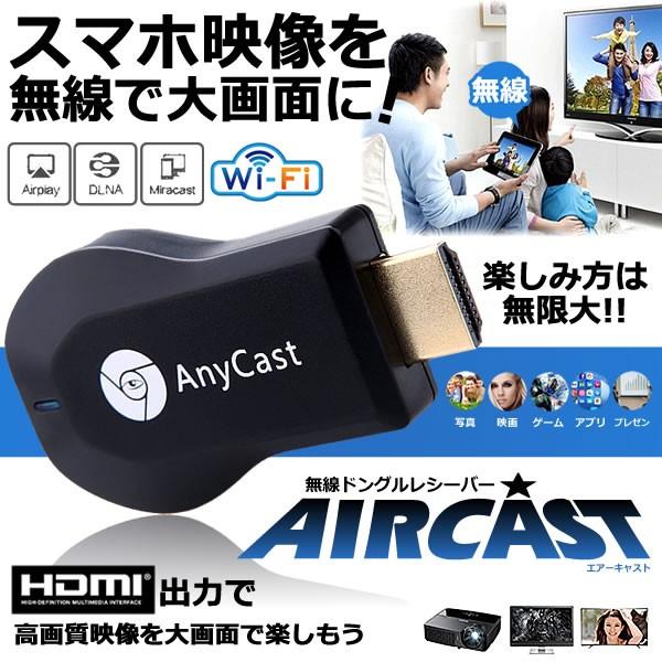 エアーキャスト HDMI 無線 iPhone ミラーキャスト...