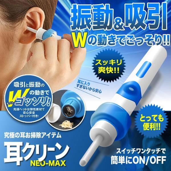 耳クリーン NEOマックス MAX 耳掃除 振動 吸引 W...