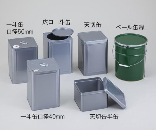 1-1806-04 金属缶 天切缶 18L