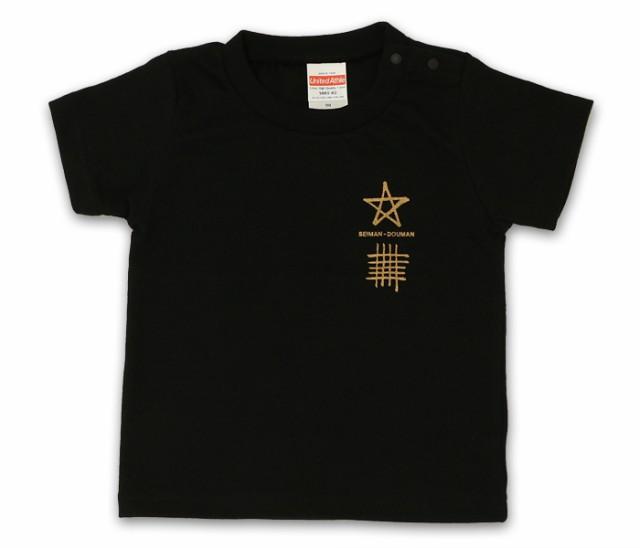 お伊勢さんTシャツ (黒) 子供用 90サイズ