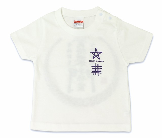 お伊勢さんTシャツ (白) 子供用 90サイズ