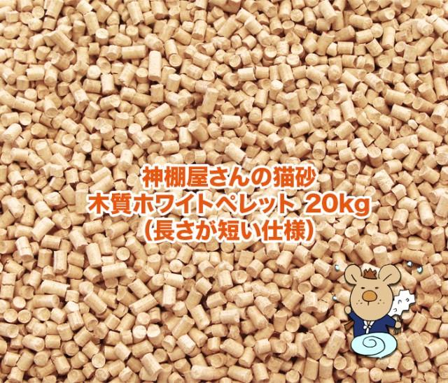 猫砂 ひのき 神棚屋さんの猫砂 木質ホワイトペレ...