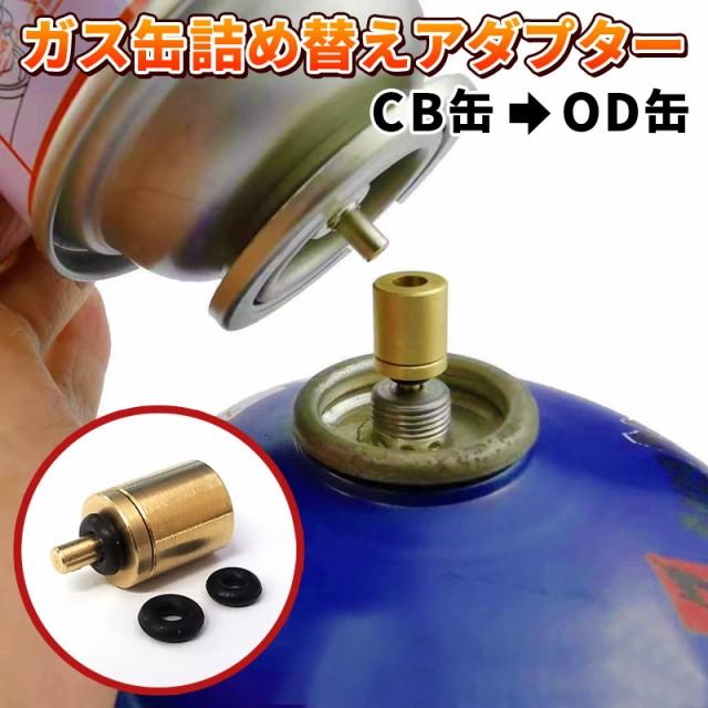 ガス缶 詰め替えアダプター ガス缶変換アダプター...