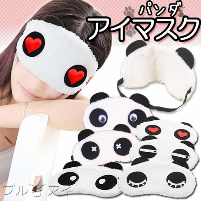 アイマスク かわいい 安眠 パンダ おもしろ 遮光 ...