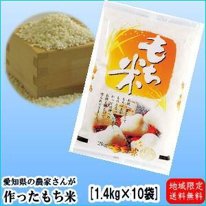 国内産もち米1.4kg×10 ※北海道・東北・中国・...