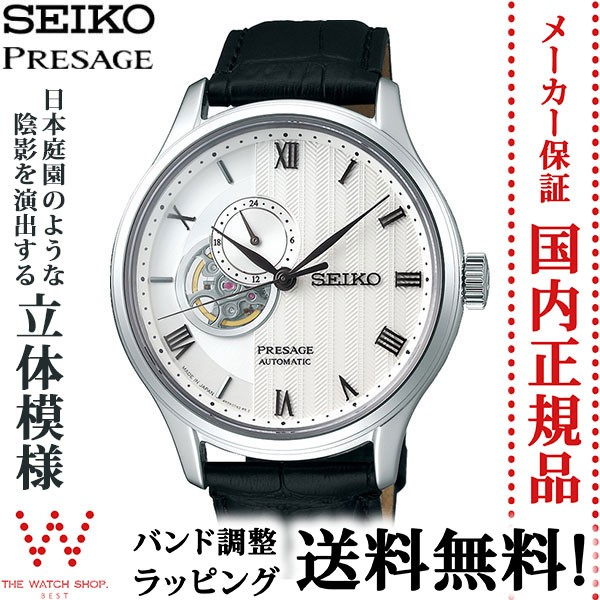 セイコー プレザージュ SEIKO PRESAGE ショッピン...
