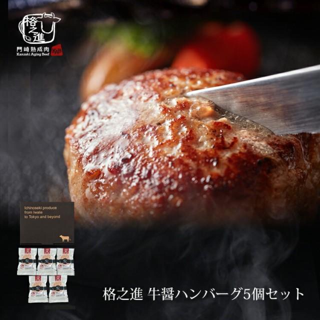 牛醤ハンバーグ ギフト 冷凍 お取り寄せ 送料無料 格之進 (5個セット) 国産 牛肉 白金豚 無添加