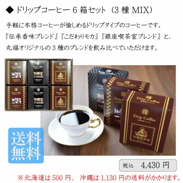 【公式・丸福珈琲店】送料無料  DPG-6MIX ドリッ...