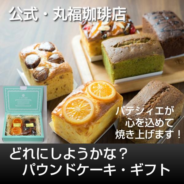 公式・丸福珈琲店 GP パウンドケーキ2個入りギフ...