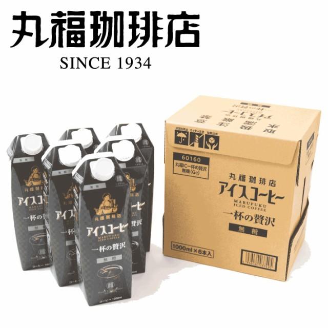 【公式・丸福珈琲店】【送料無料】アイスコーヒー...