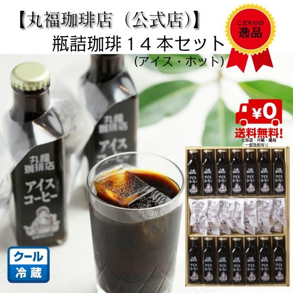 【公式・丸福珈琲店】MLC14 瓶詰め珈琲(125ml)14...