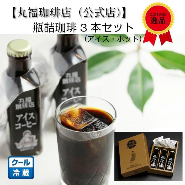 【公式・丸福珈琲店】瓶詰め珈琲 3本セット ※ポ...