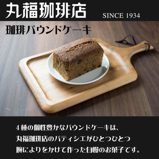 公式・丸福珈琲店 珈琲パウンドケーキ スイーツ ...