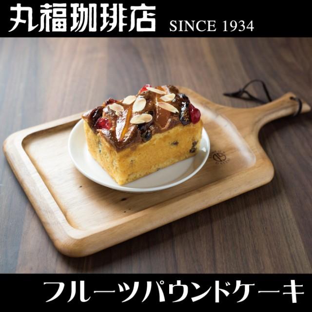 公式・丸福珈琲店 フルーツパウンドケーキ スイー...