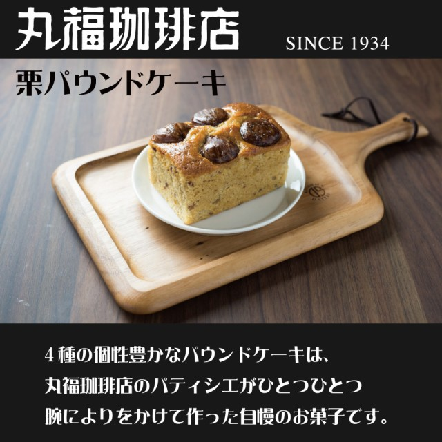 公式・丸福珈琲店 栗パウンドケーキ スイーツ 焼...