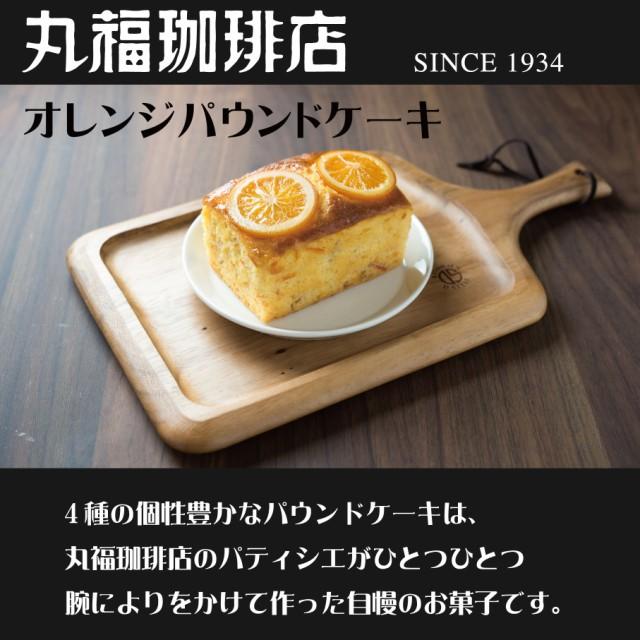 公式・丸福珈琲店 オレンジパウンドケーキ スイー...