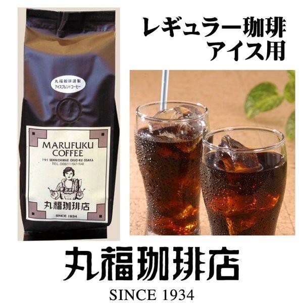【公式・丸福珈琲店】RC 袋入りレギュラーコーヒ...