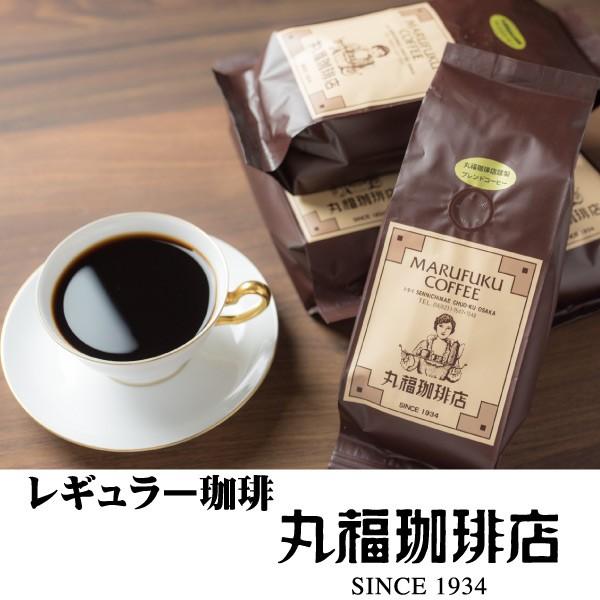 【公式・丸福珈琲店】袋入りレギュラー珈琲(中細...
