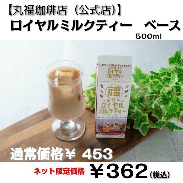 公式・丸福珈琲店 ネット限定価格 ロイヤルミルク...