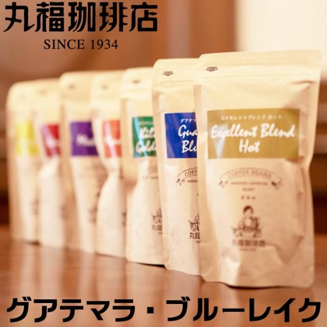 公式・丸福珈琲店 グアテマラ・ブルーレイク 丸...