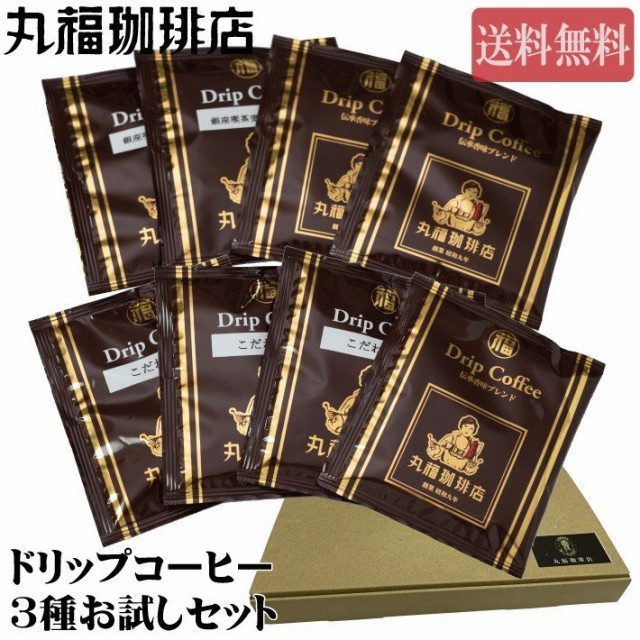 公式・丸福珈琲店 送料無料!メール便!1000円ポ...