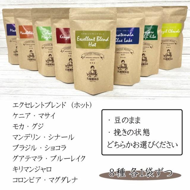 【公式・丸福珈琲店】送料無料 コーヒー豆 8種 お...