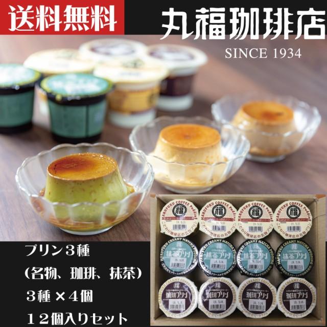 【公式・丸福珈琲店】ot-p4cp4mp4 送料無料:一部...