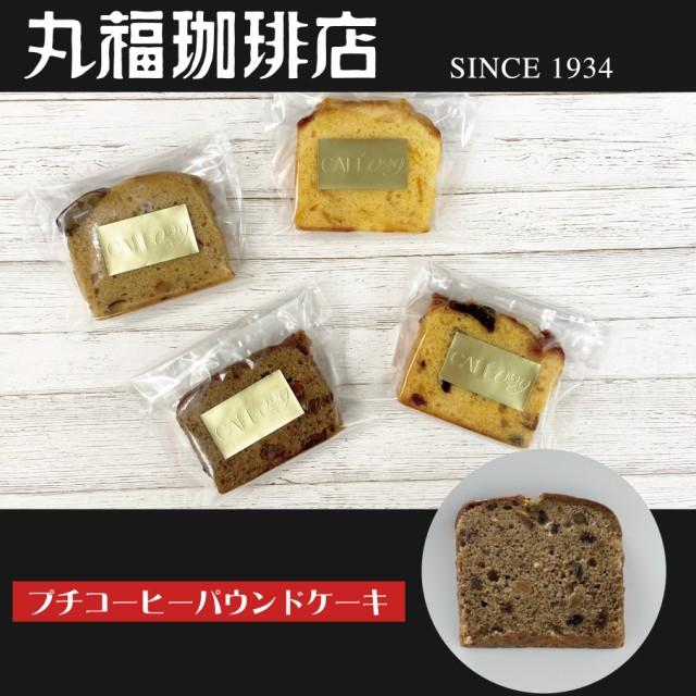 公式・丸福珈琲店 プチ珈琲ケーキ スイーツ 焼き...