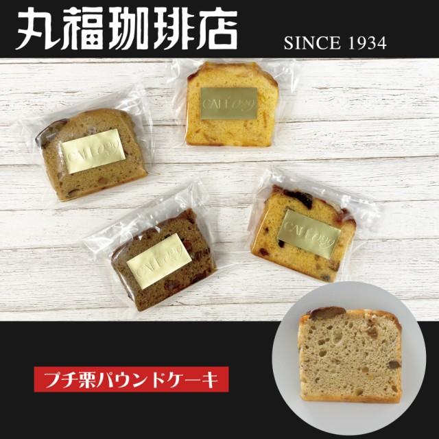 公式・丸福珈琲店 プチ栗パウンドケーキ スイーツ...