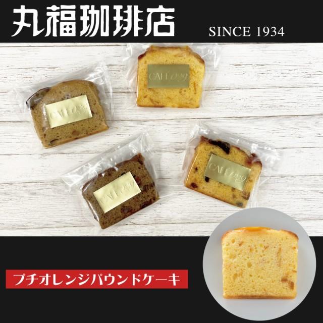 公式・丸福珈琲店 プチオレンジパウンドケーキ ス...