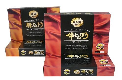 肉大盛《近江牛餃子》牛とんぽう2箱(ギフト用)《...