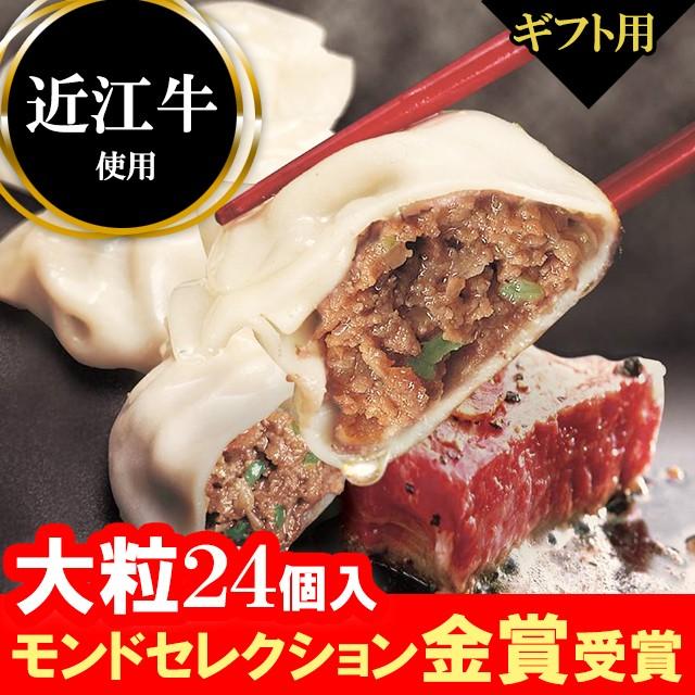 肉大盛《近江牛餃子》牛とんぽう4箱(ギフト用)/の...