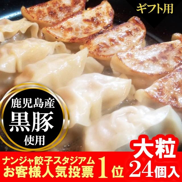 肉大盛《鹿児島黒豚餃子》豚とんぽう4箱(ギフト用...