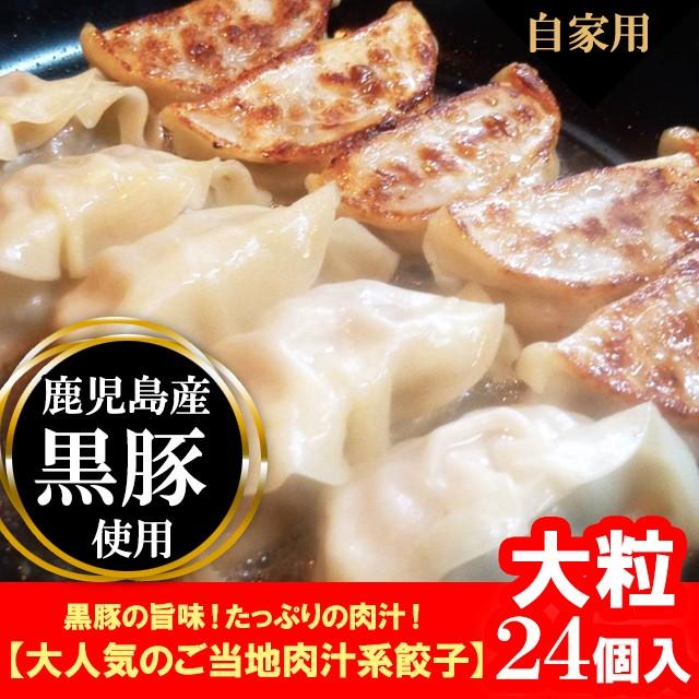肉大盛《鹿児島黒豚餃子》豚とんぽう4パック(自家...