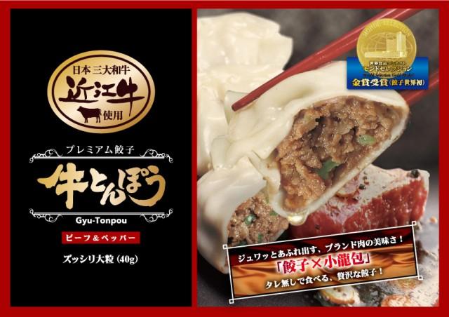 肉大盛《近江牛餃子》牛とんぽう6パック(自家用)...