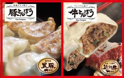 肉大盛《近江牛餃子》牛とんぽう2パック(自家用)...