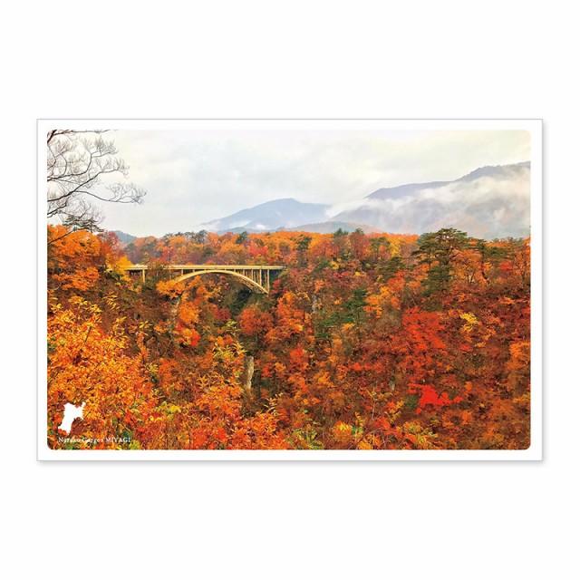 日本の絶景ポストカード 〜秋〜 鳴子峡/宮城