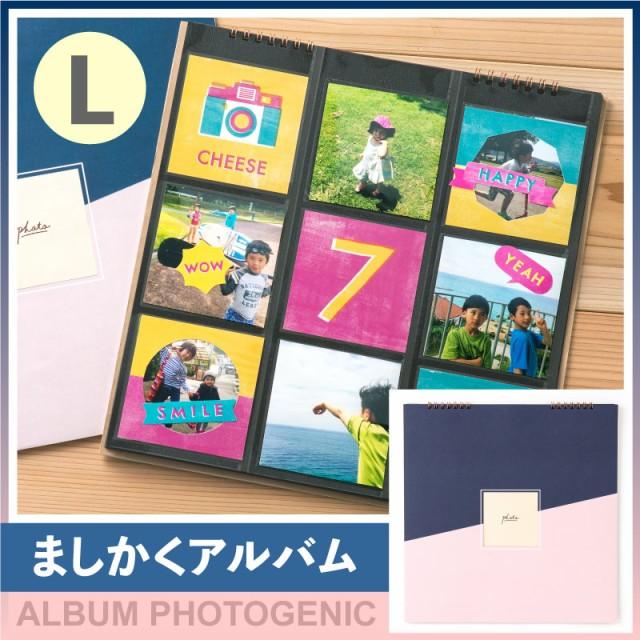ましかく アルバム 〈L〉 12ヶ月 1年1冊 子供の成...