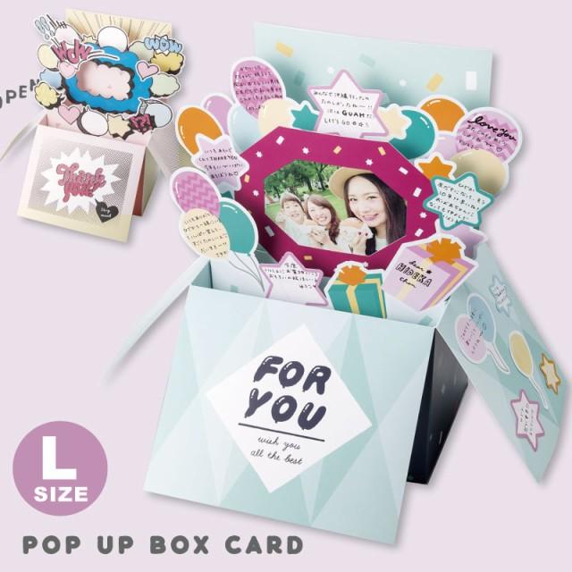 飛び出すボックス型 色紙 POP UP BOX CARD 寄せ書...
